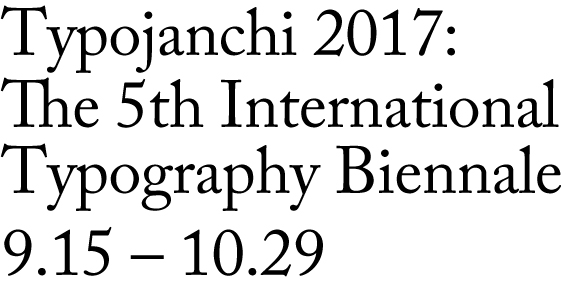 Typojanchi 2017: The 5th International Typography Biennale 9.15 – 10.29